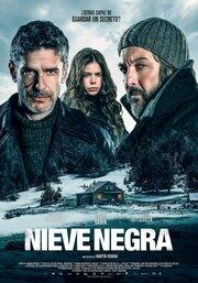Черный снег (2017)