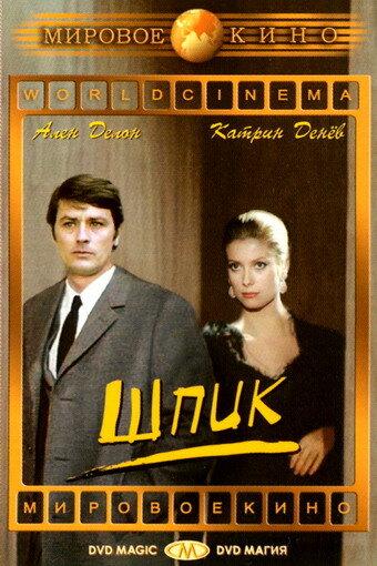 Шпик (1972)