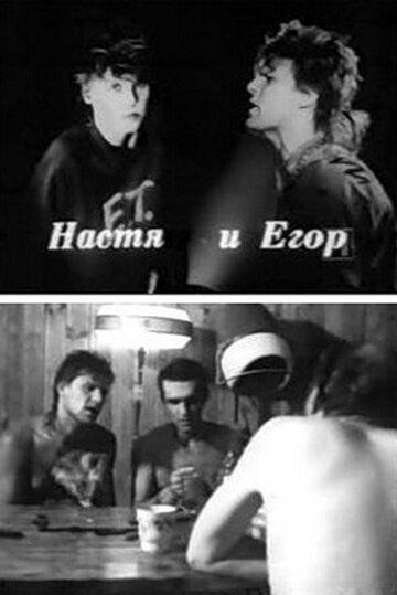 Егор и Настя (1989)