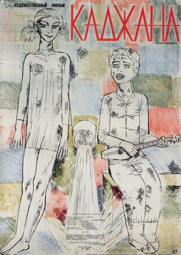 Каджана (1941)