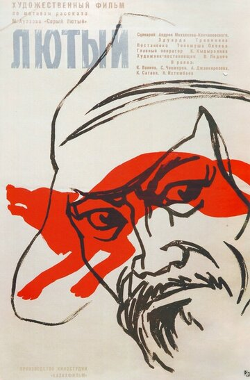 Лютый (1973)