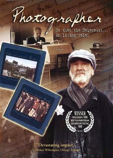 Фотолюбитель (1998)