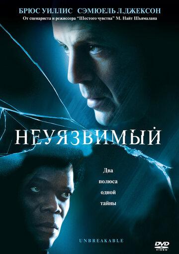 Основной постер фильма Неуязвимый