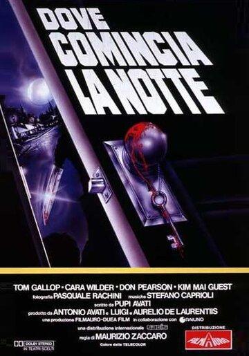 Там, где начинается ночь (1991)