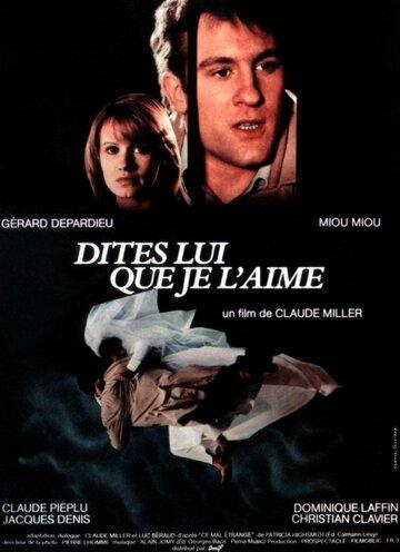 Скажите ей, что я ее люблю (1977)