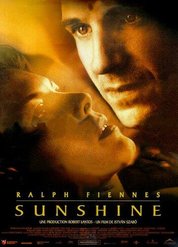���� ���������� ����� (Sunshine)