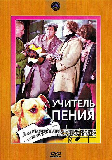 Учитель пения (1972)
