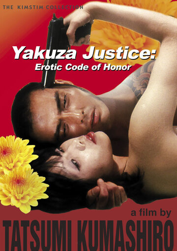 Правосудие якудзы: Эротический кодекс чести (1973)