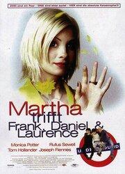 Кое-что о Марте (1998)