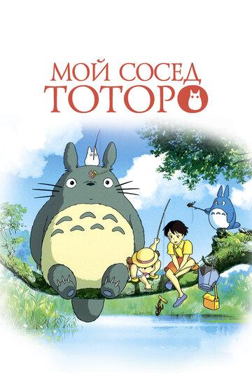 Мой сосед Тоторо (Tonari no Totoro1988)