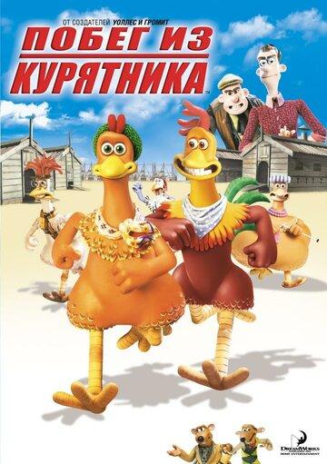 ����� �� ��������� (Chicken Run)