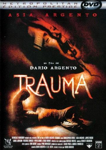 Травма (расширенная версия) (1993)