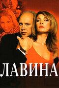 Лавина (2001)
