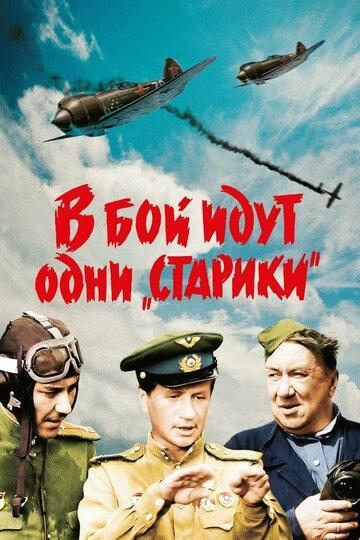 В бой идут одни «старики» (1973) полный фильм