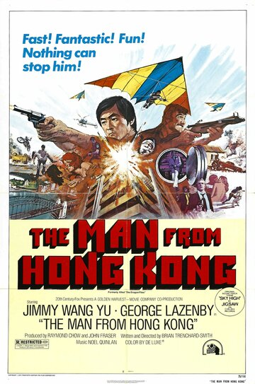 Человек из Гонконга (1975)