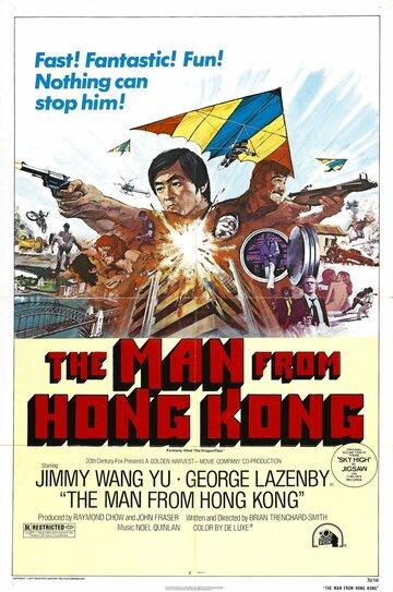 Человек из Гонконга (The Man from Hong Kong)