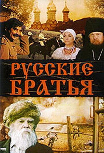 Фильмы Русские братья
