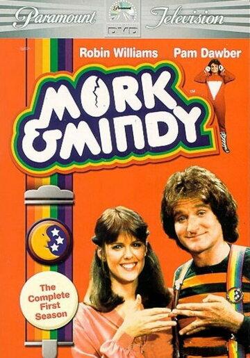 Морк и Минди (1978)