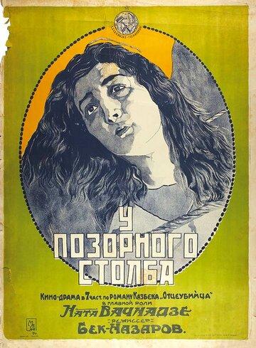 У позорного столба (1923)