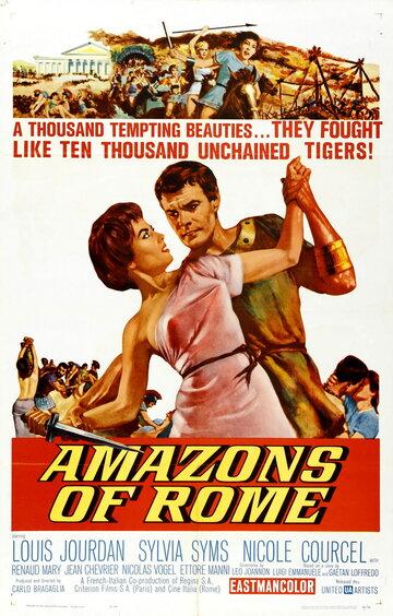 Амазонки Рима (1961)