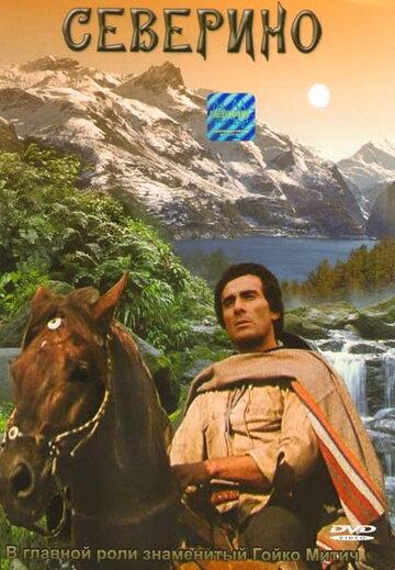 Северино 1978