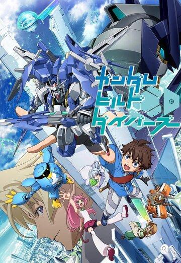 Битвы Ганпла Онлайн (Gundam Build Divers)