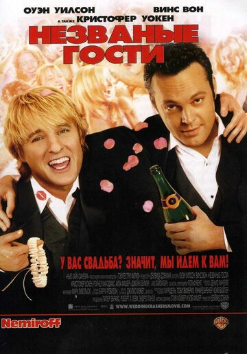 �������� ����� (Wedding Crashers)