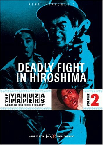 Смертельная схватка в Хиросиме