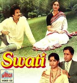 Свати (1986)