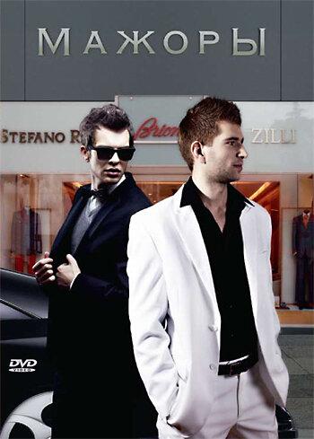 Мажоры (2004)