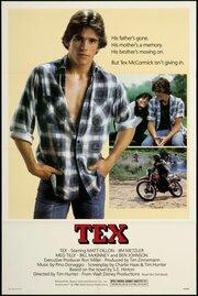 Текс (1982)