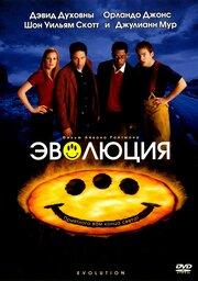 Эволюция (2001)