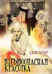 Взрывоопасная красотка (1933)