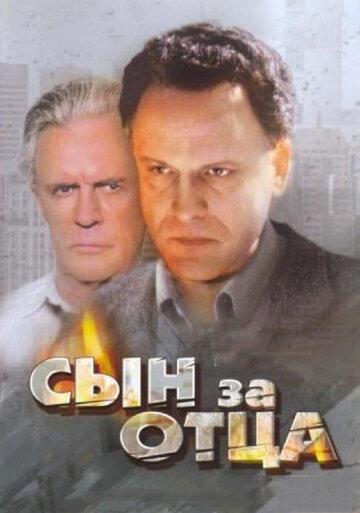 Сын за отца... (1995)