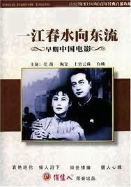 Слезы Янцзы (1947)