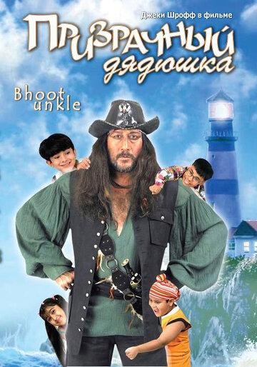 Призрачный дядюшка (2006)