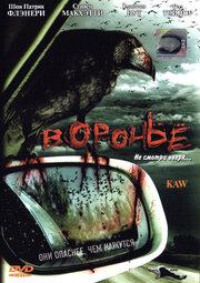 Воронье (2007)