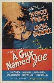 Парень по имени Джо (1943)