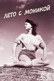 Лето с Моникой (1953)