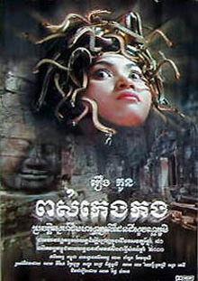 Дочь короля змей (2001)