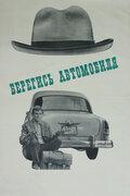 Берегись автомобиля (Beregis avtomobilya)