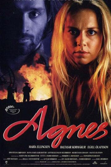 Агнес (1995)