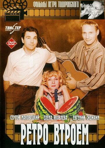 Ретро втроем (1998)