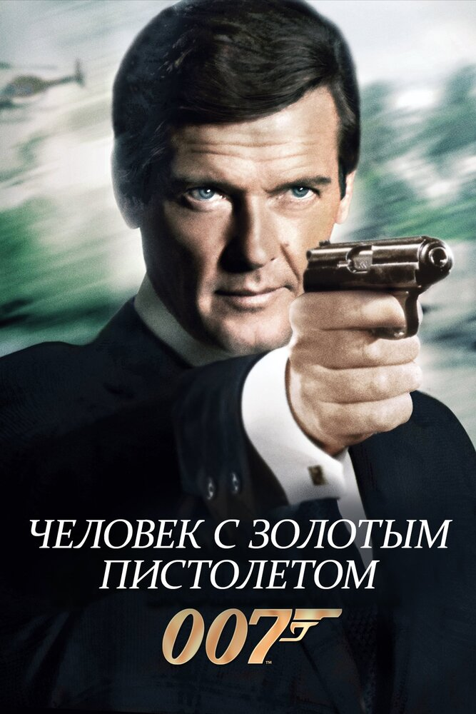 007:Человек с золотым пистолетом - смотреть онлайн