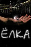 Елка (2006) полный фильм онлайн