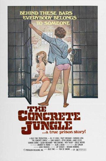 Бетонные джунгли (1982)