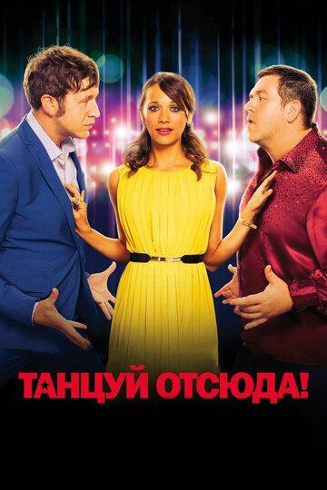 Танцуй отсюда! (2014) смотреть онлайн HD720p в хорошем качестве бесплатно