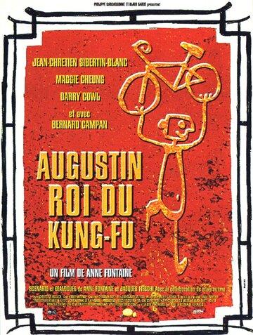 Огюстен, король кун-фу (Augustin, roi du kung-fu)