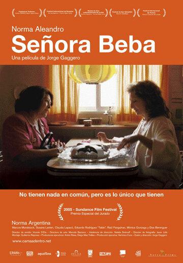 Сожительница (2004)