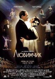 Любимчик (2004)